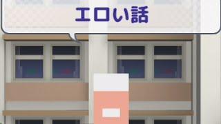 校長のエロい話で生徒が全員倒れる【バカゲー実況】 校長 検索動画 14