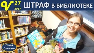ШТРАФ в библиотеке.. опять ОЛЕНИ во дворе Америки Влог 27 многодетная семья Савченко