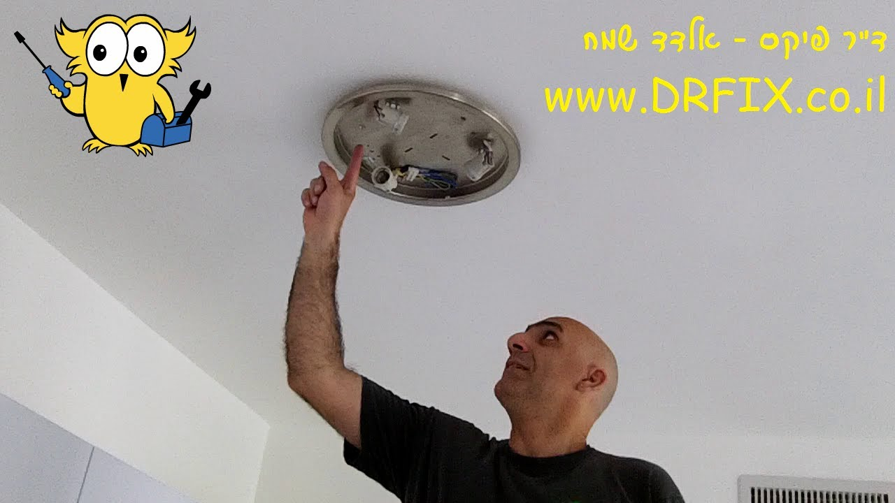 איך להתקין גוף תאורה בתקרה How to install a ceiling light fixture