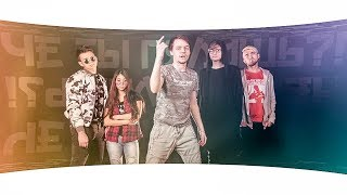 Лекс – Че ты пялишь? (Official music video)