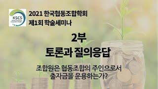 (사)한국협동조합학회 2021 제 1회 학술세미나_토론…