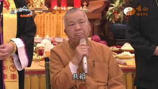 【混元禪師隨緣開示157】  WXTV唯心電視台