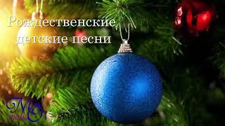♪♪🔔 Христианские Рождественские Детские песни 2018  - Детский хор