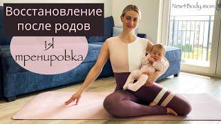 Восстановление после родов Первая тренировка Пилатес New4Body Надя Жук