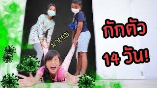 พายไปญี่ปุ่น กลับมา โดนจับกักตัว 14 วัน ในโรงเรียนหรรษา! ใยบัว ฟันแฟมิลี่ Fun Family (ละครสั้น)