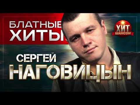 Сергей Наговицын  -  Блатные Хиты