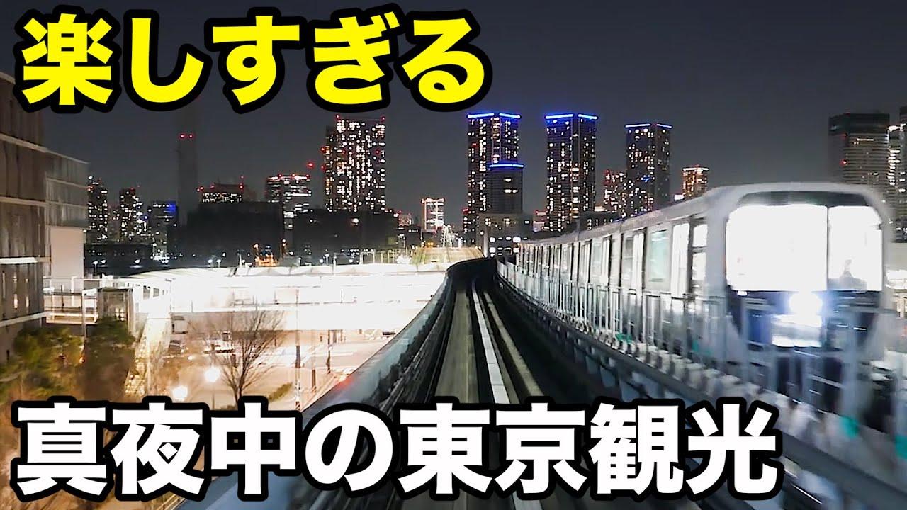 【前面展望】深夜のゆりかもめ全区間乗車記 お台場夜景ツアー (新橋→豊洲)【東京オリンピック2020】