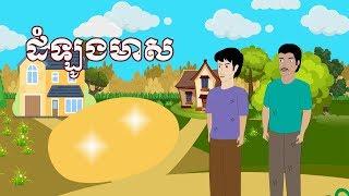 រឿងនិទានខ្មែរ ដំឡូងមាស | Khmer cartoon tale Potato Gold , Tokata Khmer animation -by- Khmer 2D Tale