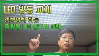 깜빡깜빡하는 형광등 방등 LED방등으로 교체