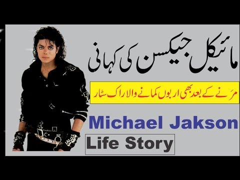 Michael Jackson, the King of Pop Music, Amazing Biography in Urdu/Hindi