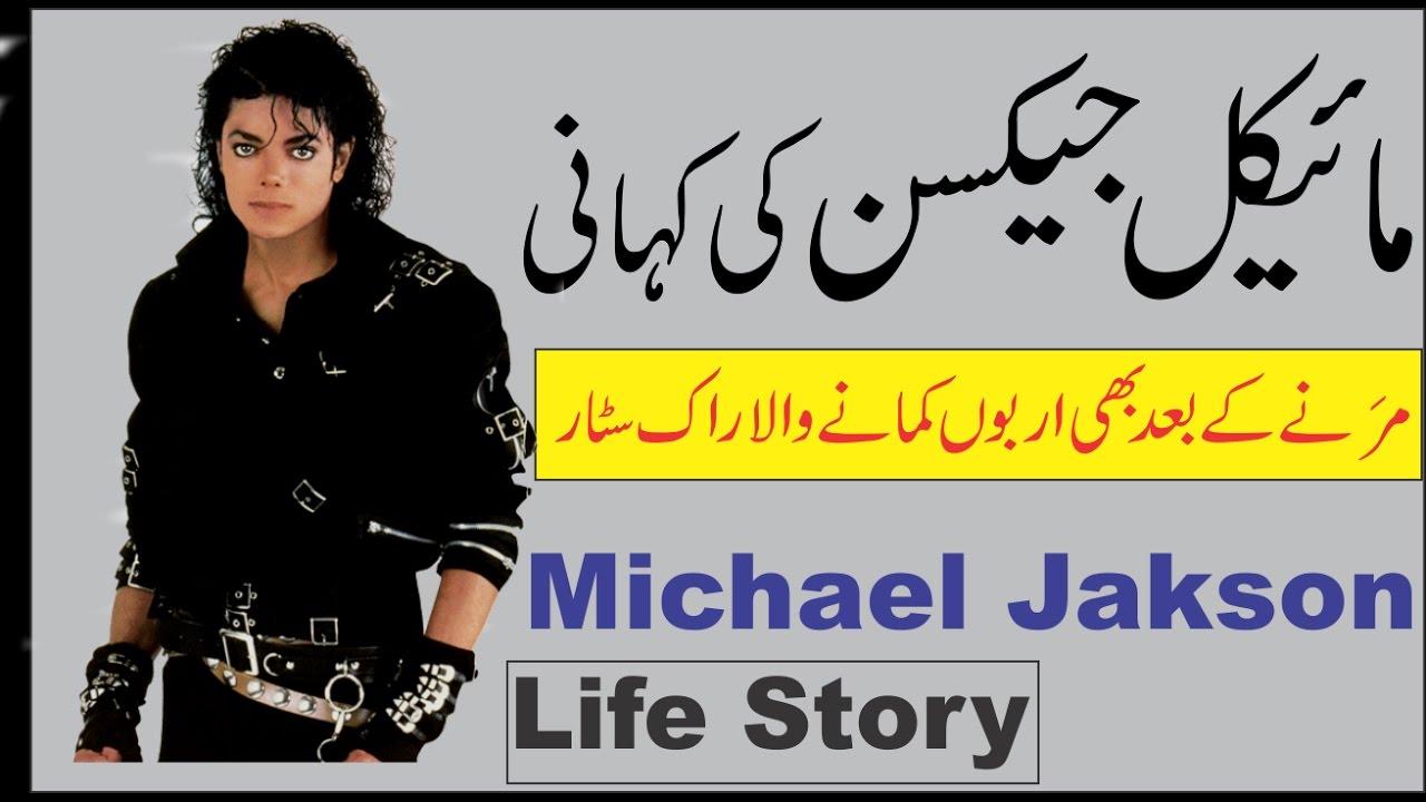 michael jackson biographical information