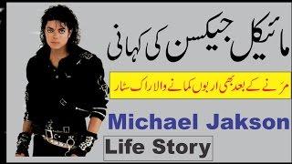 Michael Jackson, the King of Pop Music, Amazing Biography in Urdu/Hindi