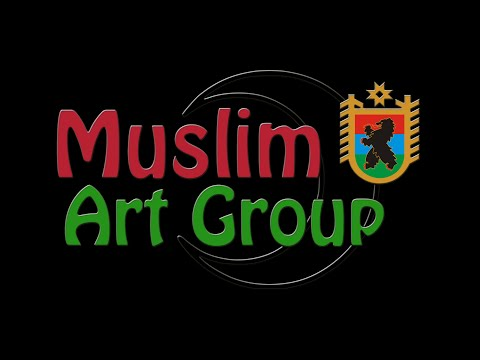"Muslim Art Group: ""Да"" или ""Нет""?"