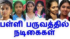 பள்ளிபருவத்தில் நடிகைகள் | Actress school photos and childhood | Tamil cinema news | Cinerockz