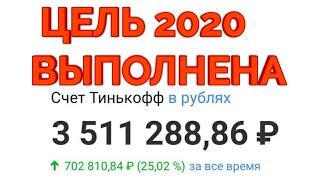 Мой портфель акций скоро будет 4 млн! Инвестиционный портфель на август 2020. Тинькофф инвестиции.