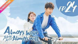 【ENG SUB】Always Have, Always Will EP24│Secret│Li Ge Yang, Dawn Chen│Fresh Drama