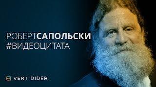 Роберт Сапольски о Ричарде Докинзе и «эгоистичном гене» [Vert Dider]