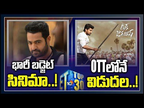 Jr NTR, Koratala Siva Movie | Tuck Jagadish to Release on OTT | Happy Birthday Chiranjeevi | 10TV
