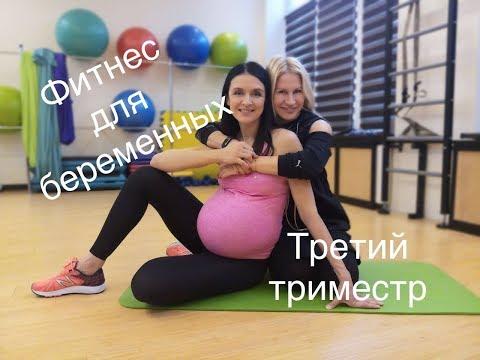 Фитнес для беременных. Третий триместр. Ксения Литвинова и Валентина Хамайко