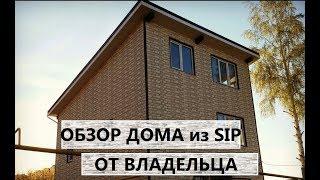 Из чего построить дом? Из сип-панелей! обзор от владельца