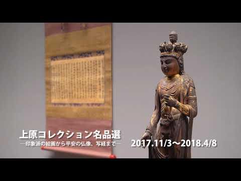 11月3日・文化の日、上原美術館が伊豆・下田にリニューアル・オープン