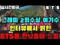 BTS 방탄소년단 실시간미국 그래미 수상 여가수가 인터뷰에서 밝힌