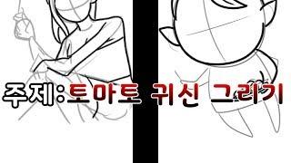 토마토 의인화 그림대결(신비아파트 귀신 만들기)draw
