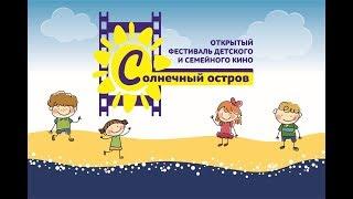 Трансляция фестиваля детского и семейного кино AndquotСолнечный островandquot 31.08.2019