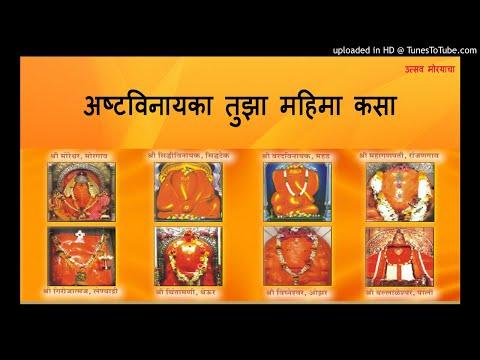 Ashtavinayaka Tujha Mahima Kasa