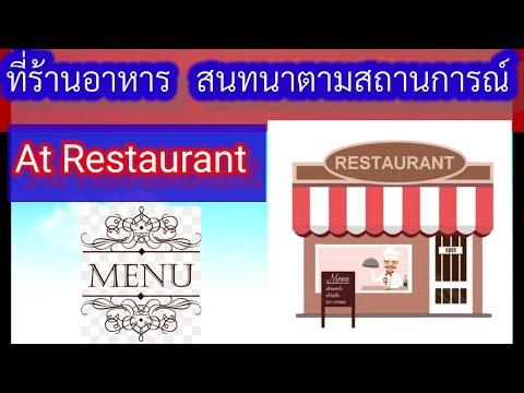 ที่ร้านอาหาร   บทสนทนาภาษาอังกฤษ   At Restaurant   English Conversation   ครูเอ สอนพูดอังกฤษ