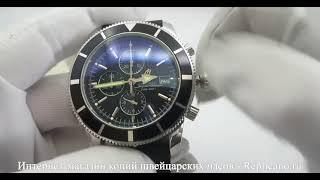 Часы Breitling Брайтлинг