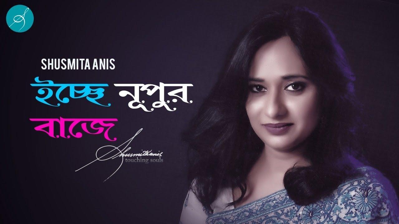 Ichche Nupur Baje - Shusmita Anis - Valentine's Day Special