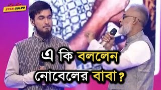 Nobel performance Sa Re Ga Ma Pa 2019 Star Golpo
