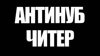 АНТИ ИГРАЕТ С ЧИТАМИ | ВСЯ ПРАВДА