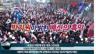 2월16일_ 박지원이 밝힌 배신의 흑막 _ 조원진 대한애국당 대표