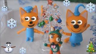 Три кота! нова серія, як кошенята наряджали ялинку! Іграшки до Нового Року!