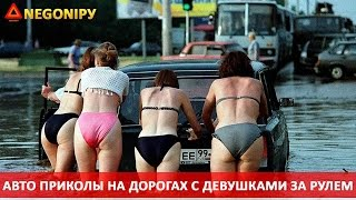 Авто приколы на дорогах с девушками за рулем!