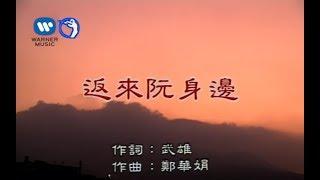 江蕙 Jody Chiang - 返來阮身邊 (官方完整KARAOKE版MV)