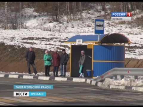Изменение маршрута рейса Новокузнецк Таштагол