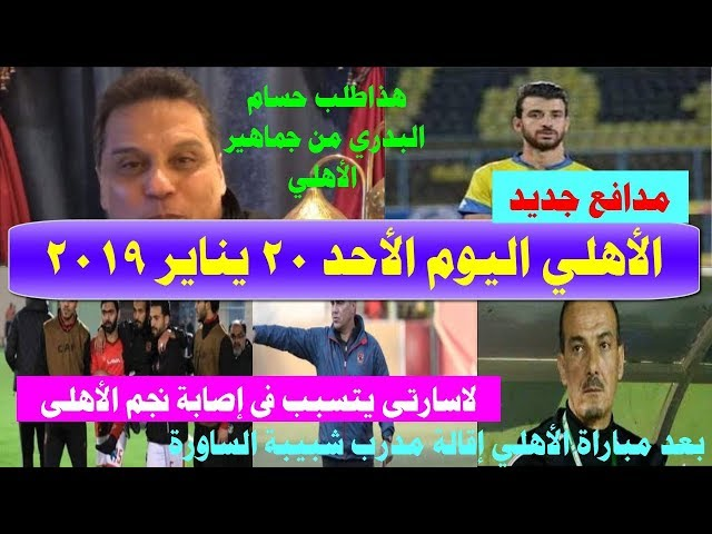 اخبار النادي الاهلي اليوم الأحد 20-1-2019