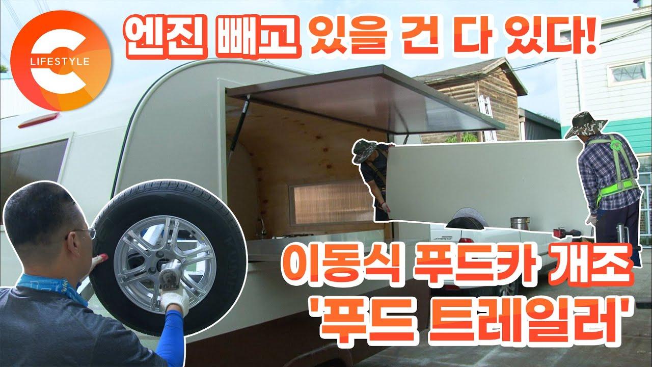 차 한 대를 만드는 것처럼 제작하는 '바퀴달린 가게' 소자본 창업의 대명사 '푸드 트레일러'