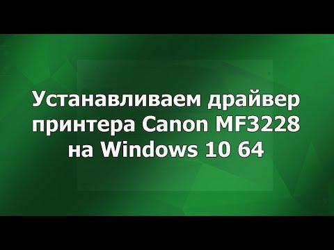 Устанавливаем драйвер для принтера Canon MF3228 на Windows 10 64