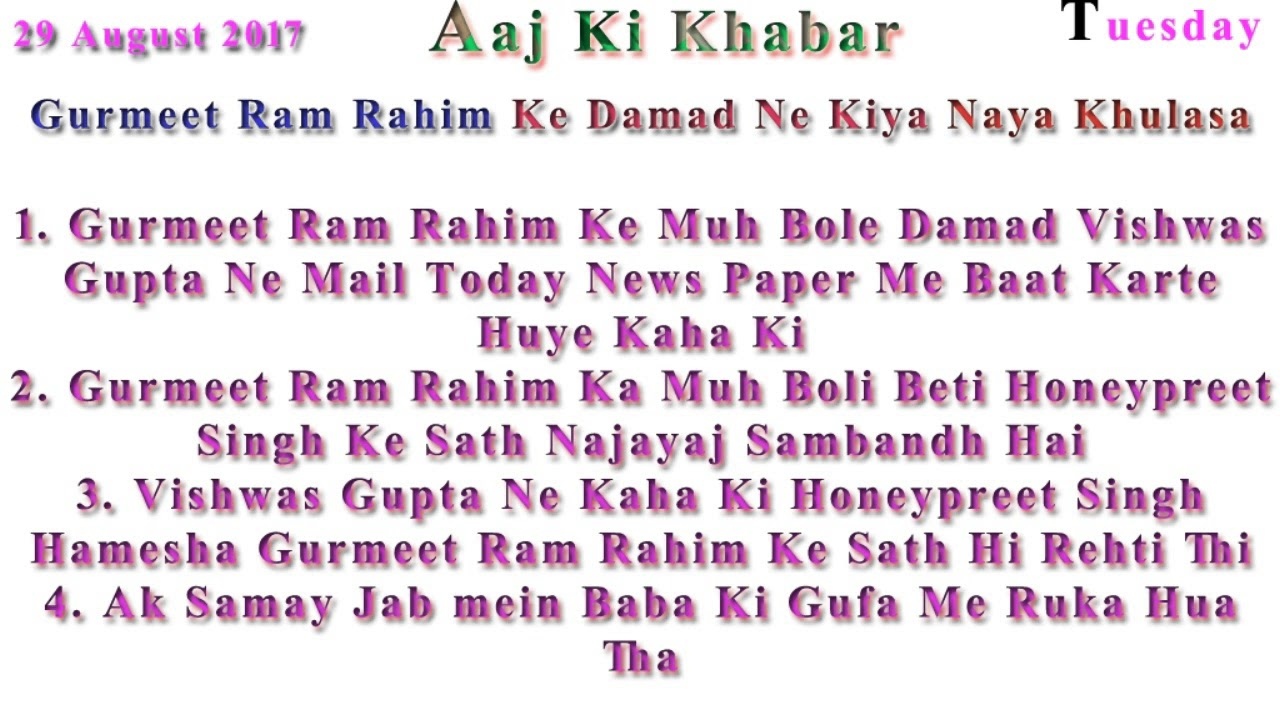 Gurmeet Ram Rahim Ke Damad Ne Kiya Naya Khulasa Janiye