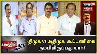 Kalaththin Kural – News18 TamilNadu tv Show
