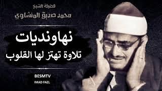 الشيخ محمد صديق المنشاوي - نهاونديات تلاوة تهتز لها القلوب