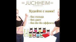 Всё для Вашего здоровья от Dr Juchheim!