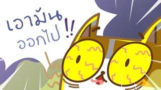 ฮารุตัวร้ายยังต้องพ่ายแพ้ให้กับ…?! | Fuwa Fuwa Ep.5