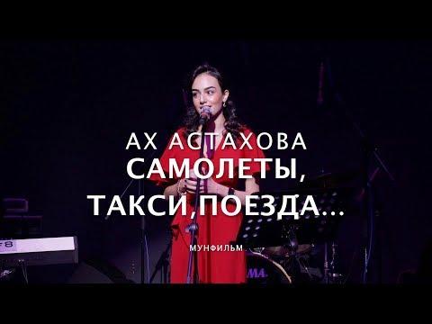 """ANNA EGOYAN • """"Самолеты, такси, поезда"""" (ст.Ах Астахова)"""