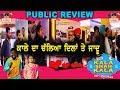 Kala Shah Kala | Public Review | 14th February | Binnu | Sargun Mehta | Jordan | Amarjit Singh
