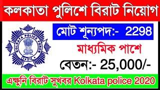 কলকাতা পুলিশ 2298 শূন্যপদে বিরাট নিয়োগ🔥KOLKATA POLICE NEW RECRUITMENT 2020 Kolkata Police JOB KP